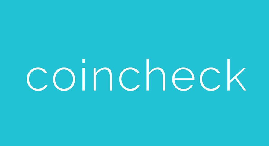 コインチェック(coincheck)とは?登録方法 取扱通貨など