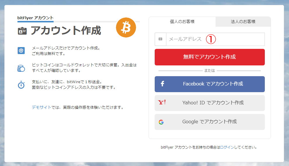 bitflyer登録方法01