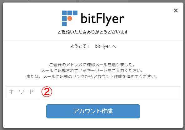 bitflyer登録方法02