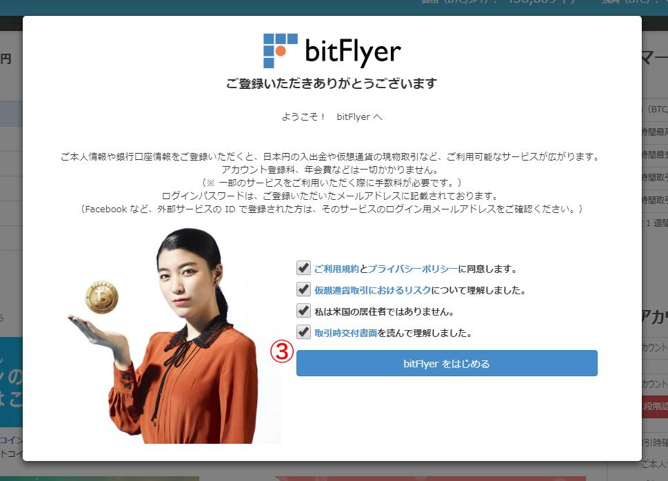 bitflyer登録方法03