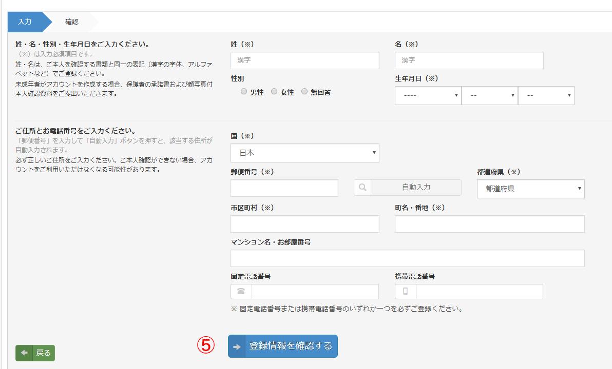 bitflyer登録方法06