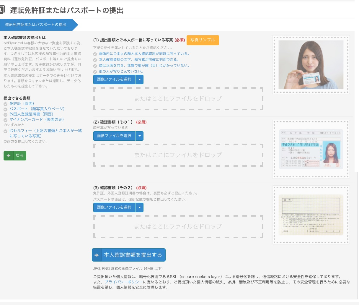bitflyer登録方法07
