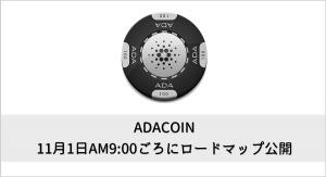 ADACOINロードマップ