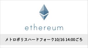 Ethereum(イーサリアム)のメトロポリスハードフォーク