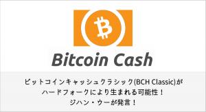 ビットコインキャッシュクラシック(BCH Classic)