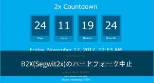 B2X(Segwit2x)のハードフォーク中止