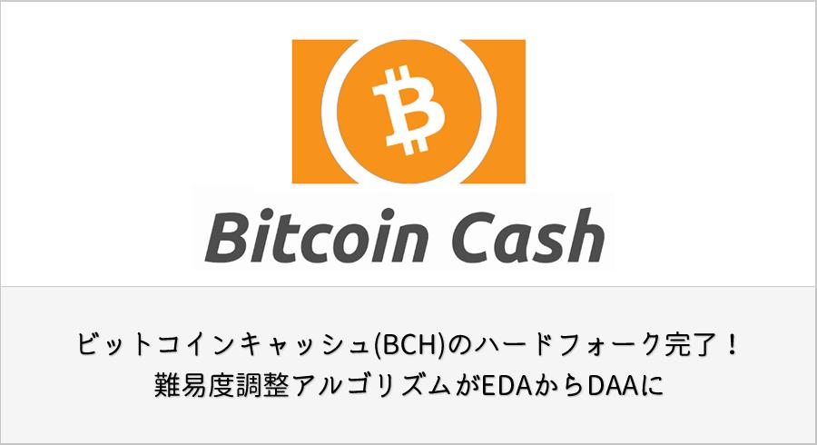 ビットコインキャッシュ(BCH)のハードフォーク