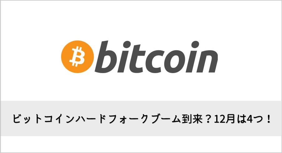ビットコインハードフォークブーム到来?12月は4つ!