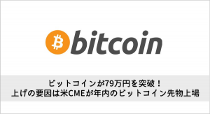 ビットコインが79万円を突破!上げの要因は米CMEが年内のビットコイン先物上場