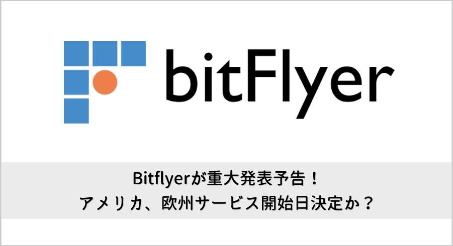 BitflyerUSAアメリカサービス開始