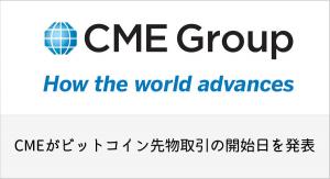 CMEがビットコイン先物取引