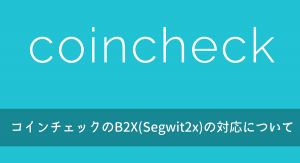 コインチェックのB2X(Segwit2x)の対応について