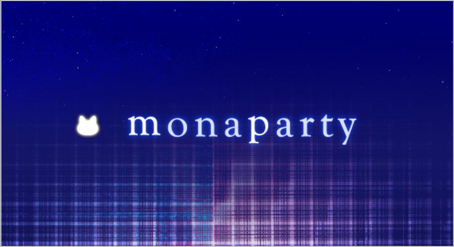 モナパーティ(Monaparty/XMP)