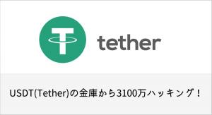 USDT(Tether)の金庫から3100万ハッキング!