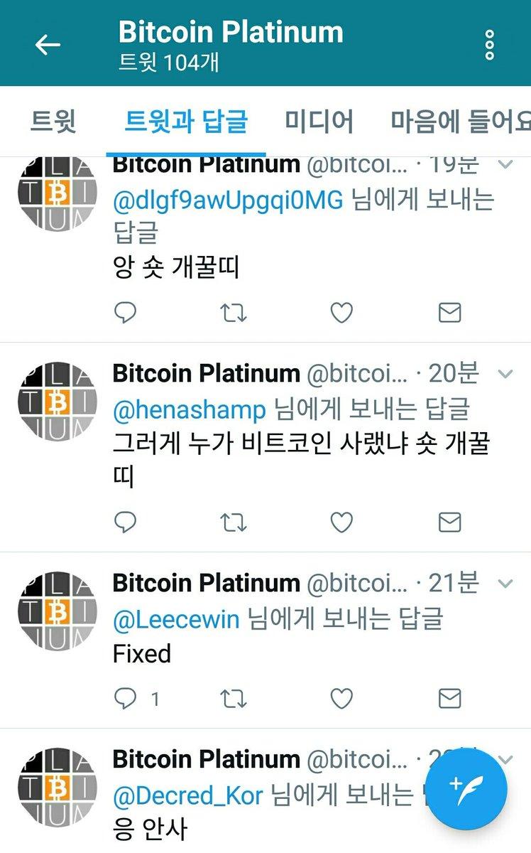 ビットコインプラチナムは韓国の高校生による詐欺