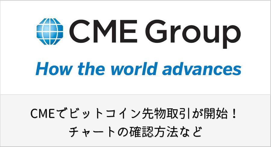CMEでビットコイン先物上場!チャートの確認方法など